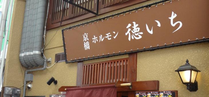 京橋ホルモン徳いち布施店!